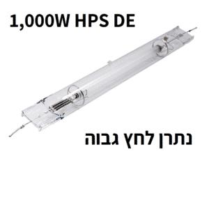 נורת HPS DE 1,000W