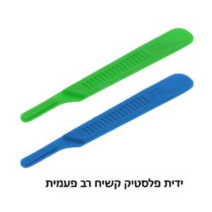 10 ידיות פלסטיק לאזמל (סקלפל)