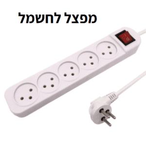 רב שקע – מפצל חשמל